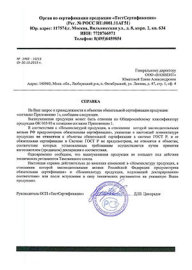 Read more about the article Отказное письмо