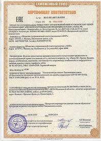 Сертификат соответствия техническому регламенту ТР ТС