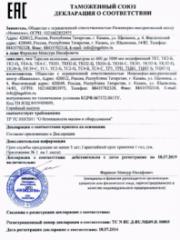 Декларация о соответствии ТР ТС