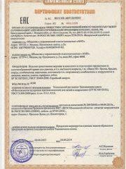 Сертификат о соответствии ТР ТС