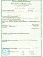 Обязательный сертификат о соответствии ГОСТ Р