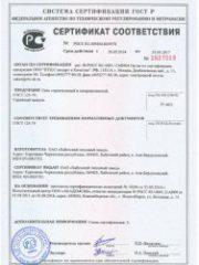 ДобровольныйДекларация о соответствии ГОСТ Р сертификат о соответствии ГОСТ Р